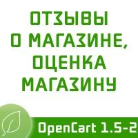 Отзывы о магазине, оценка магазину (Opencart 1.5.x, Opencart 2.x) - 1.12