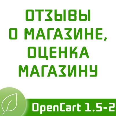 Отзывы о магазине, оценка магазину (Opencart 1.5.x, Opencart 2.x)