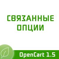 Связанные опции 1.8.5