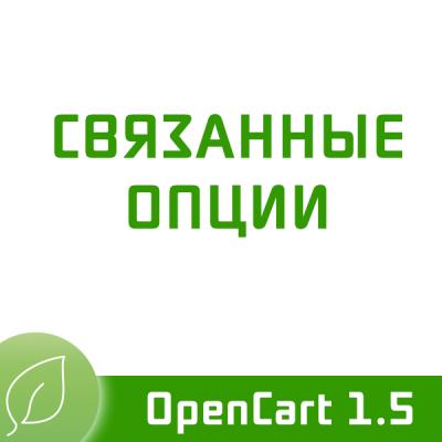 Связанные опции для OpenCart