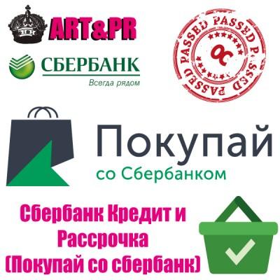 Сбербанк Кредит (Покупай со сбербанком)