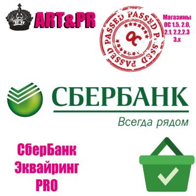 Сбербанк Эквайринг PRO (Расширенный протокол)