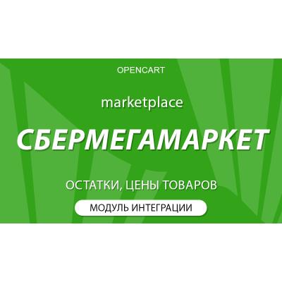Opencart + Сбермегамаркет - модуль интеграции
