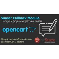 Sunser Callback Module - модуль формы обратной связи