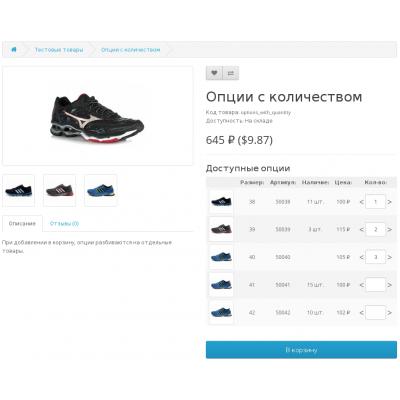 [OC2] Опции с вводом количества, артикулом и изображением (OCMOD)
