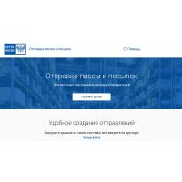 Автоматизация отправки Почтой России (otpravka.pochta.ru)