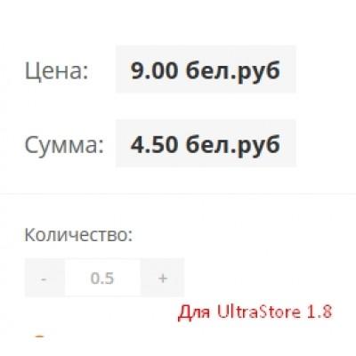 Цена и сумма в карточке товара для шаблона UltraStore 1.8