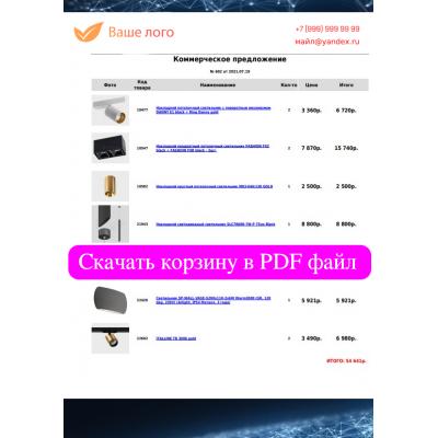 Генератор коммерческих предложений для сайта 2.0