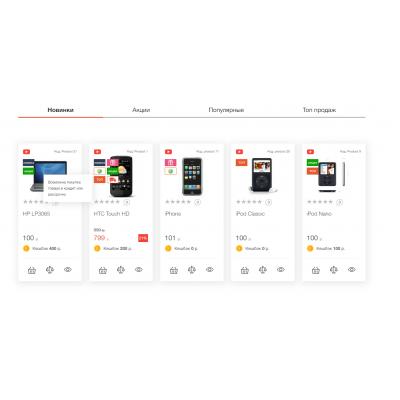 Табы товаров с прогрессивным дизайном, стикерами и кешбэком для Opencart 3