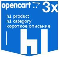 Описание и мета данные у производителей, H1 и короткое описание у товаров и категорий