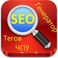 SeoGenPRO Генератор мета тегов, SEO URL, дубли  - Мультиязык