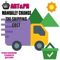 Ручное изменение стоимости доставки