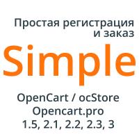 Простая регистрация и заказ Simple 4.9.7