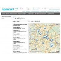 "Модуль ""Пункты самовывоза"" версия 3.0.2  для OpenCart 1.5.х"