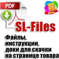 SL-Files v1.0 (Файлы, инструкции, доки для скачки на странице товара) [VQMOD]