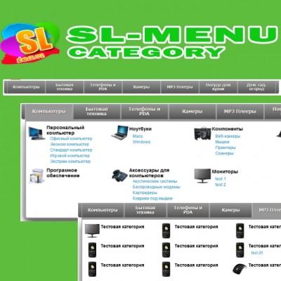 SL-Меню категорий (МегаМеню) [ocStore 1.5.X] v2.5.1