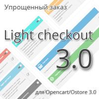 Упрощенный заказ 3.0 / Light Checkout 3.0