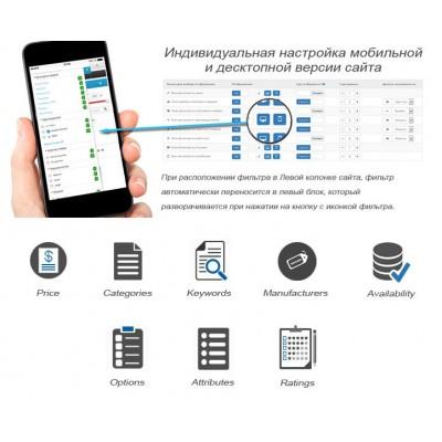 AJAX Go Filter 3.0 - 2.0 - фильтр товаров
