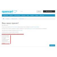 Модуль и отчет Источники рекламы OC 2.3X ocmod