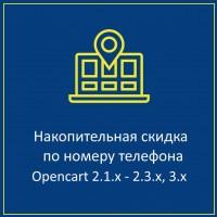 Накопительная скидка по номеру телефона Opencart 2.x, 3.x