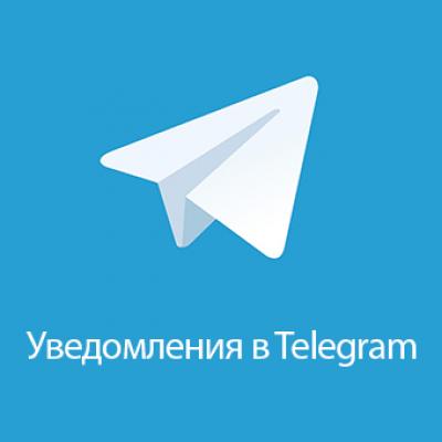 Telegram уведомления 2.3
