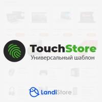 TouchStore - универсальный шаблон магазина