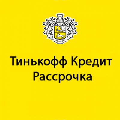 Тинькофф Кредит / Рассрочка (КупиВкредит)