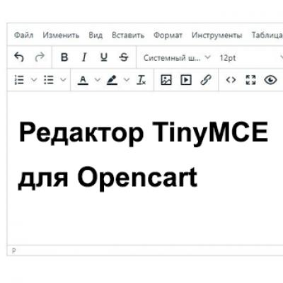 Редактор TinyMCE 5 для Opencart 2.x- 3.x