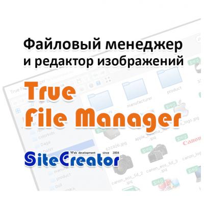 True File Manager Менеджер и Редактор изображений для opencart 2.* и 3.0 вер. 1.1.0 & 1.3.0
