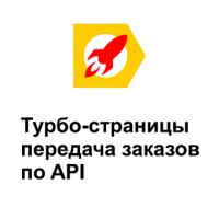 Турбо-страницы - передача заказов по API