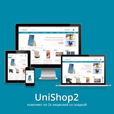 2 лицензии для шаблона UniShop2