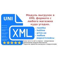 UniXML Pro - модуль выгрузки в XML формате в любые маркетплейсы v5.9