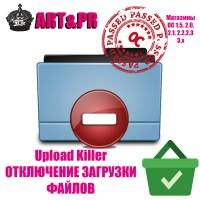Upload Killer - Отключение загрузки файлов на сервер