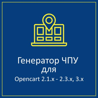 Массовая генерация ЧПУ Opencart для товаров, категорий, производителей, статей 1.3.0