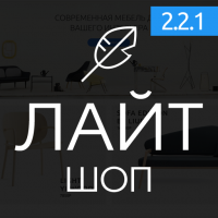 Лайтшоп - универсальный шаблон Opencart (2.2.1)