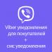 Viber уведомления для покупателей + смс уведомления 1.1