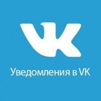 VK уведомления 1.1