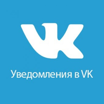 VK уведомления 2.0