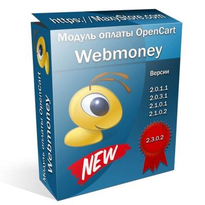Модуль оплаты - Webmoney 15 в 1 для OpenCart и сборок 2.х