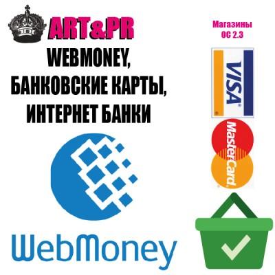 WebMoney, банковские карты, интернет банки OC 2.3