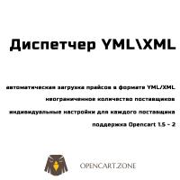 "Модуль ""Диспетчер YML\XML"" для Opencart\ocStore версии 1.5.Х - 3.0"
