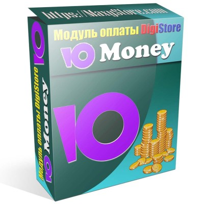 Модуль оплаты - ЮMoney для CMS DigiStore