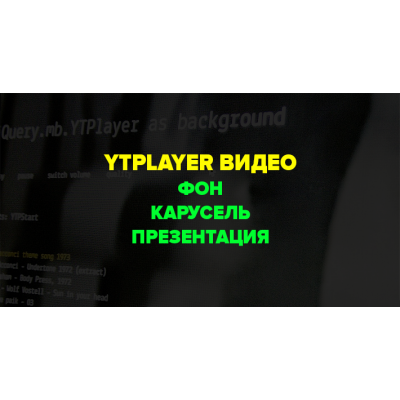 YTPlayer | Видео Фон/Карусель/Презентация