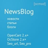 NewsBlog - модуль новостей и блога для OpenCart 2