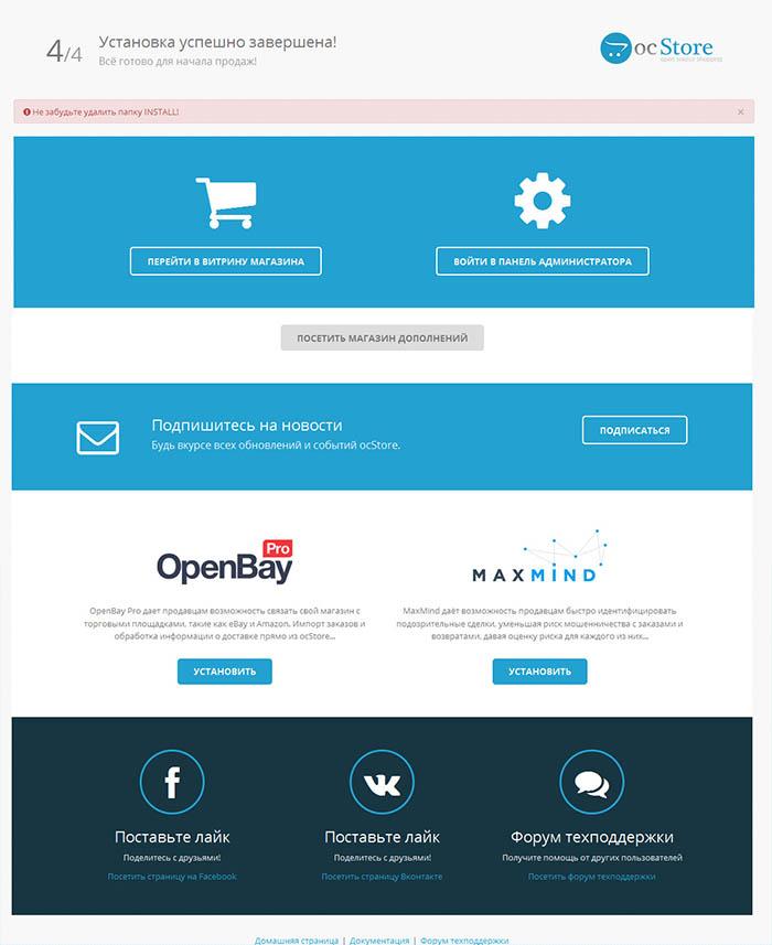 Opencart pro хостинг хостинг серверов в самп от 1 слота