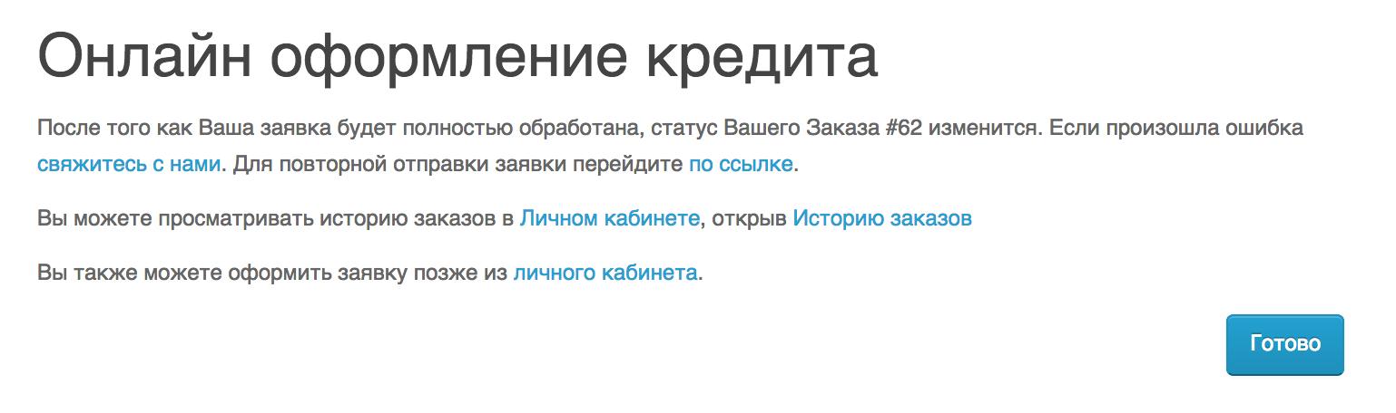 Где лучше брать кредит в украине