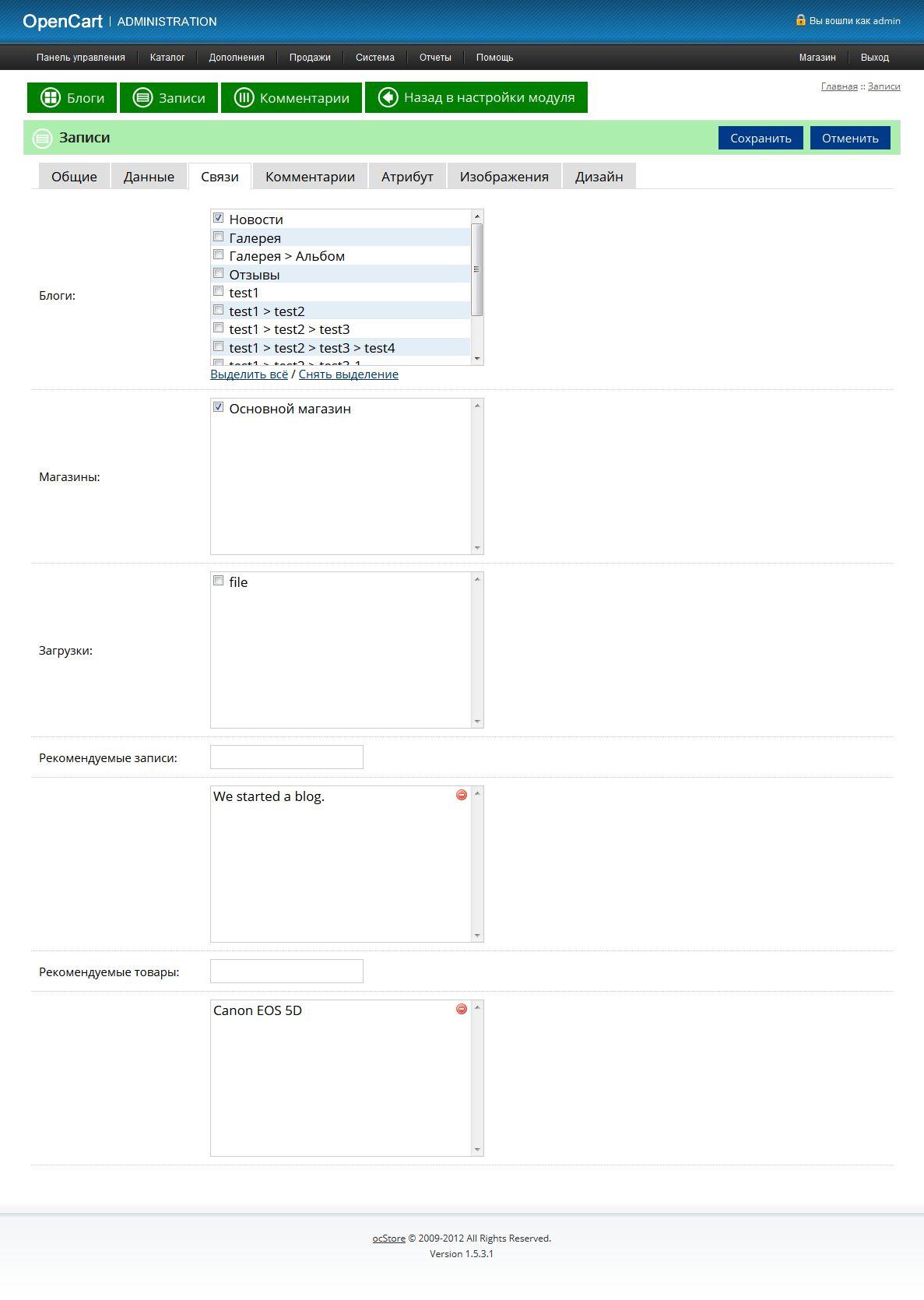 Модуль seo cms top opencart лендинг