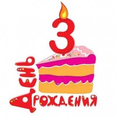 Поздравления с днем рождения в три года 71