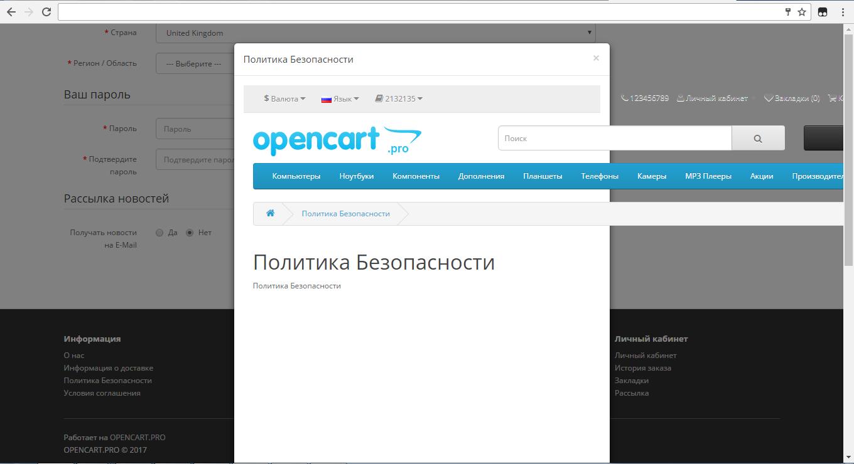 Как сделать страницу о нас в opencart