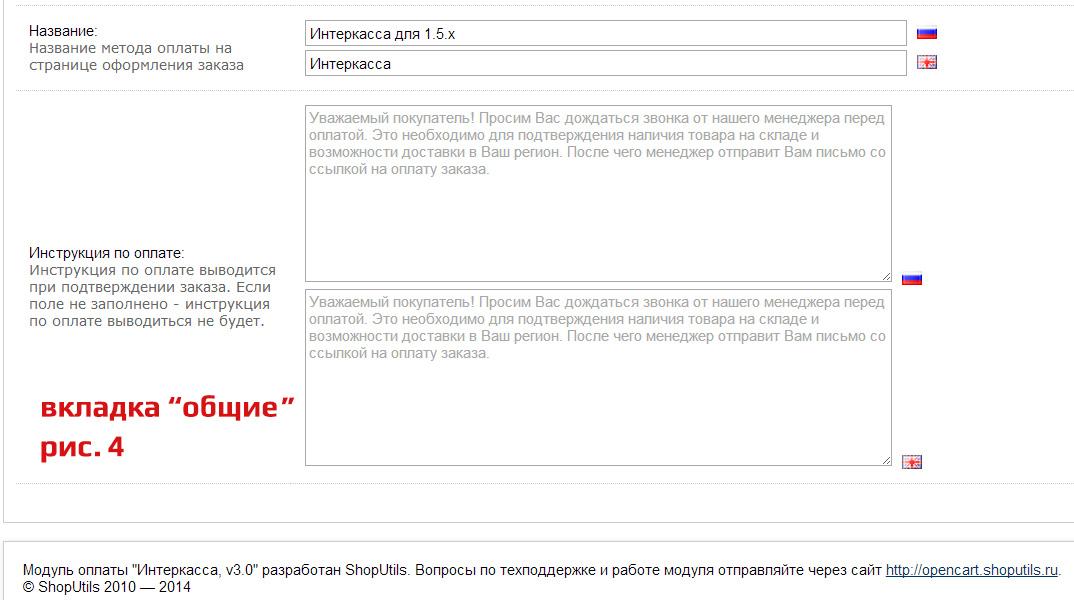 Интеркасса, отсроченная оплата, v3.3 OpenCart (ОпенКарт) и ocStore